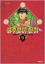 쿵후보이 친미 개정판 9