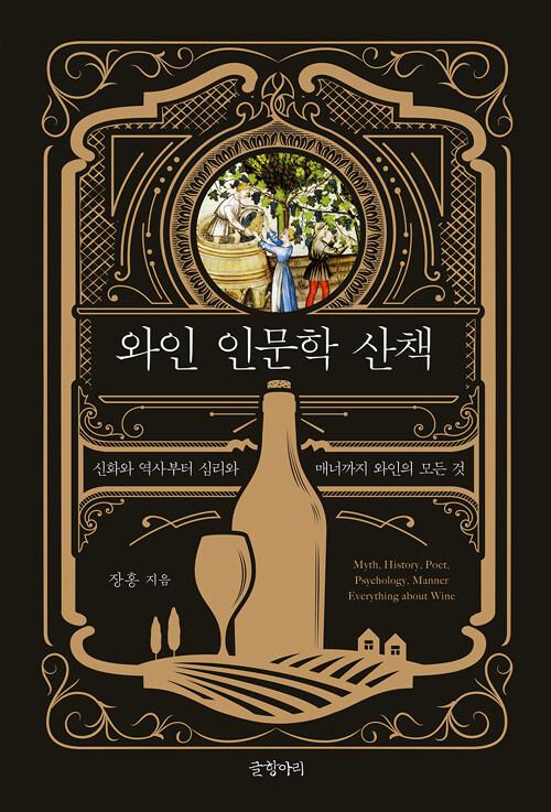 와인 인문학 산책 : 신화와 역사부터 심리와 매너까지 와인의 모든 것