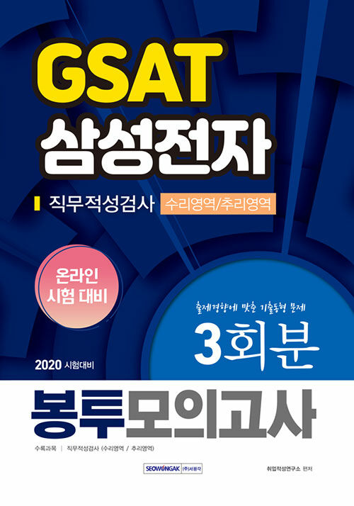 2020 삼성전자 GSAT(온라인 시험 대비) 직무적성검사(수리영역/추리영역) 봉투모의고사