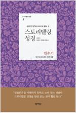 스토리텔링 성경 : 민수기