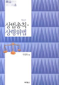 상법총칙ㆍ상행위법 제4판