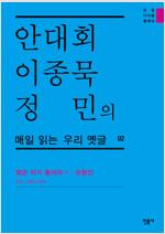 안대회ㆍ이종묵ㆍ정민의 매일 읽는 우리 옛글 02 (민음 디지털 클래식 2) : 맺은 자가 풀어라 外