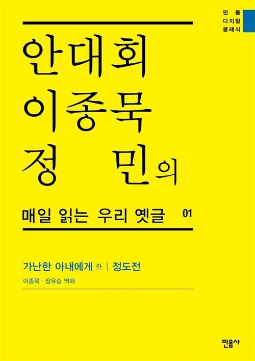 안대회ㆍ이종묵ㆍ정민의 매일 읽는 우리 옛글 01 (민음 디지털 클래식 1) : 가난한 아내에게 外