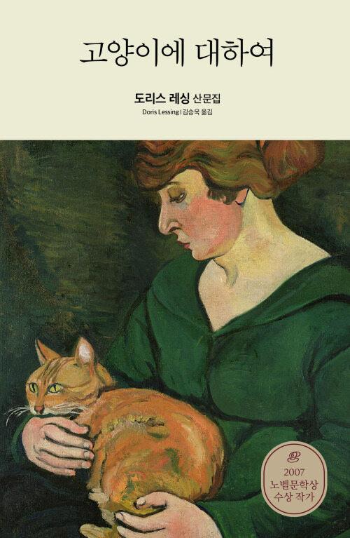고양이에 대하여