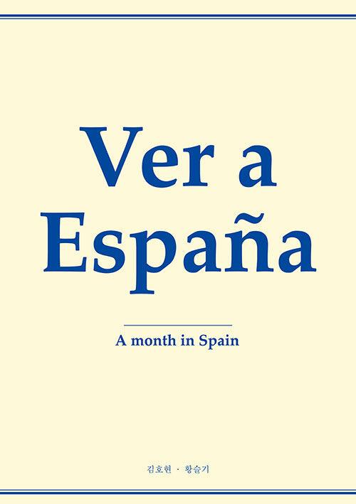Ver a España 베르 아 에스파냐