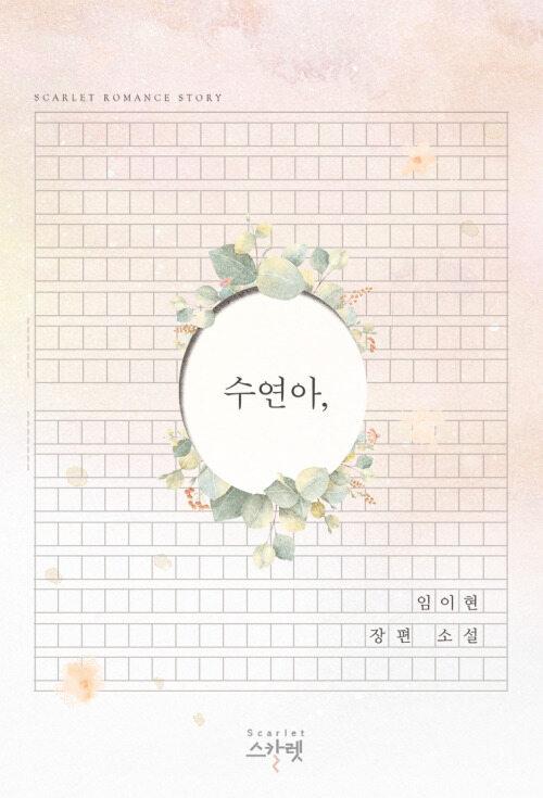 [세트] 수연아, (외전 포함) (총2권/완결)