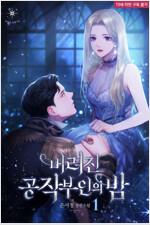 [세트] 버려진 공작부인의 밤 (총2권/완결)