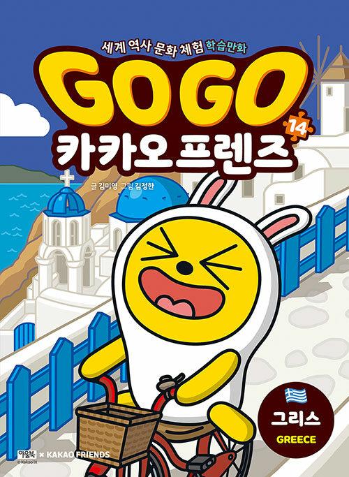 Go Go 카카오프렌즈 14 : 그리스