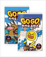 [세트] Go Go 카카오프렌즈 13~14 세트 - 전2권