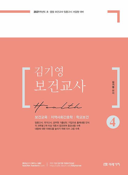 2021 김기영 보건교사 4 : 보건교육, 지역사회간호학, 학교보건