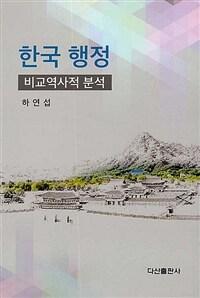 한국 행정 : 비교역사적 분석