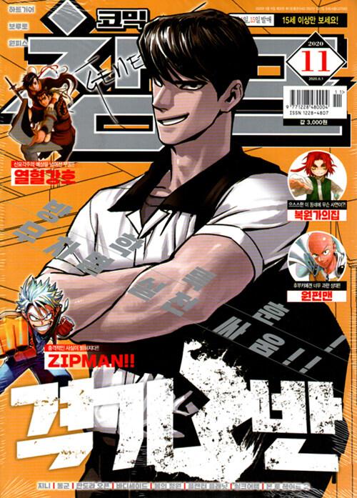 코믹 챔프 Vol.11
