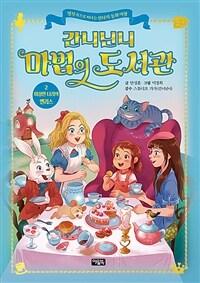간니닌니 마법의 도서관 2 : 이상한 나라의 앨리스