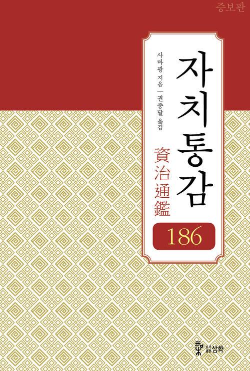 자치통감 186 (증보판)