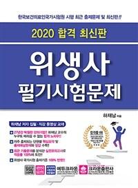 2020 합격 위생사 필기시험문제