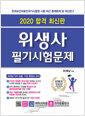 [중고] 2020 합격 위생사 필기시험문제