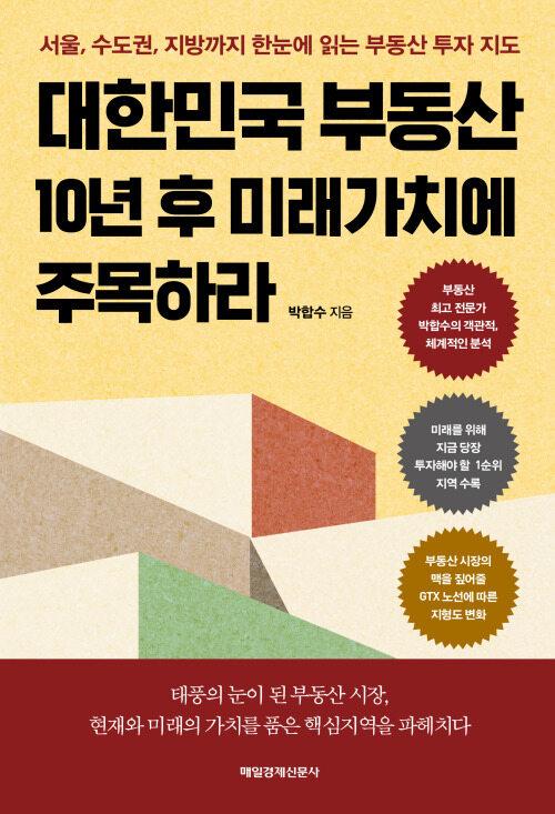 대한민국 부동산 10년 후 미래가치에 주목하라
