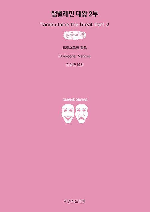 탬벌레인 대왕 2부 (큰글씨책)