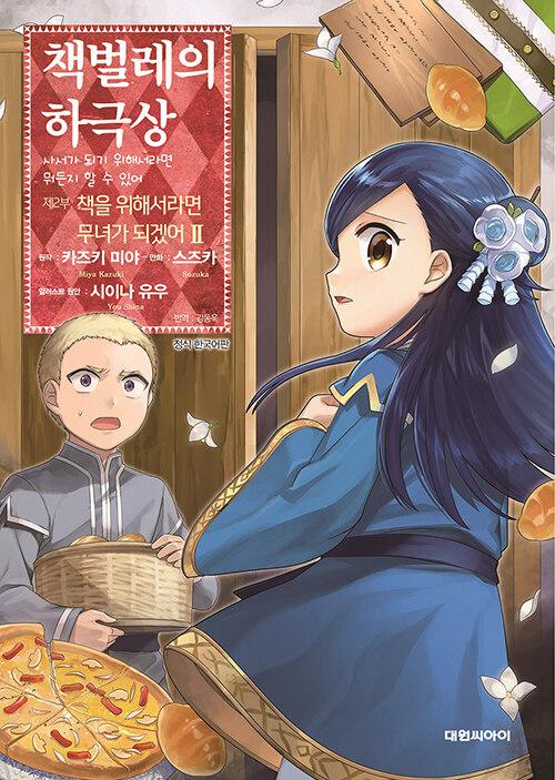 책벌레의 하극상 제2부 : 책을 위해서라면 무녀가 되겠어 2