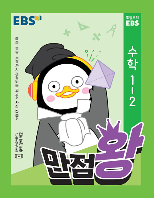EBS 초등 기본서 만점왕 수학 1-2 (2020년)