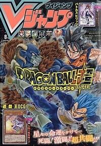 V (ブイ) ジャンプ 2020年 08月號 [雜誌] (月刊, 雜誌)