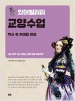 있어빌리티 교양수업 : 역사 속 위대한 여성