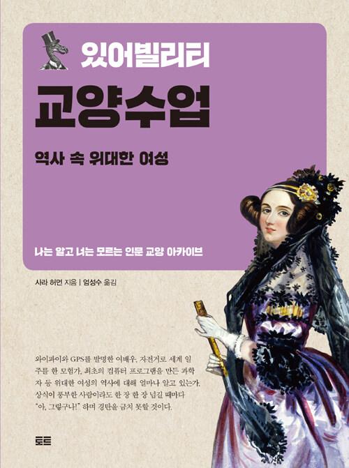 (있어빌리티) 교양수업. [4], 역사 속 위대한 여성