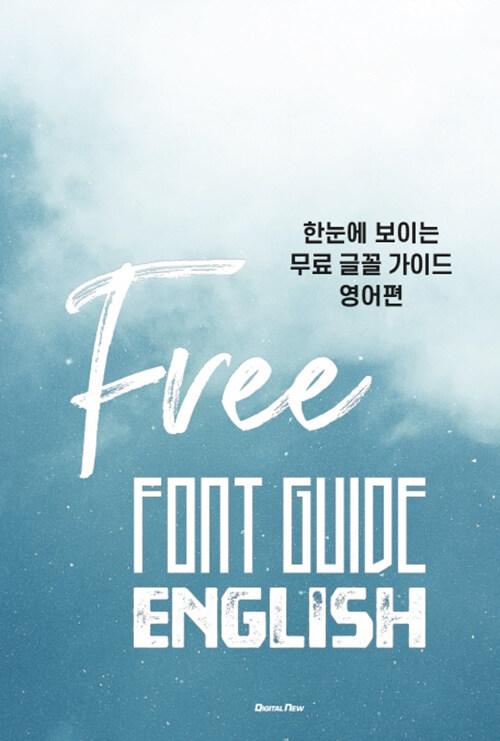 한눈에 보이는 무료 글꼴 가이드 : 영어편