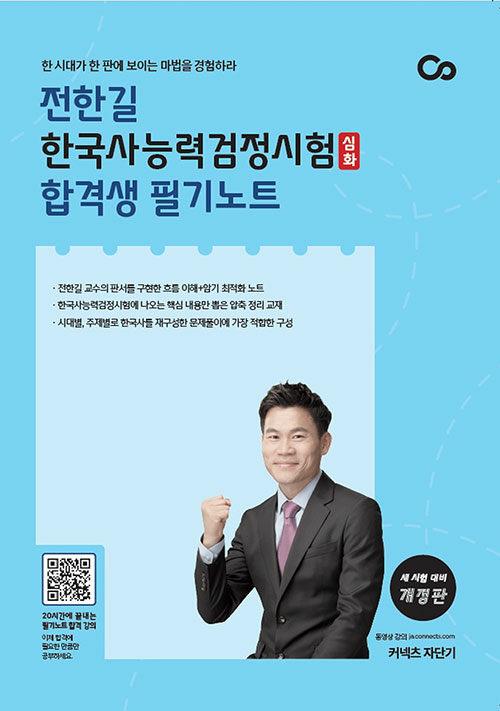 전한길 한국사 능력 검정시험 심화 합격생 필기노트