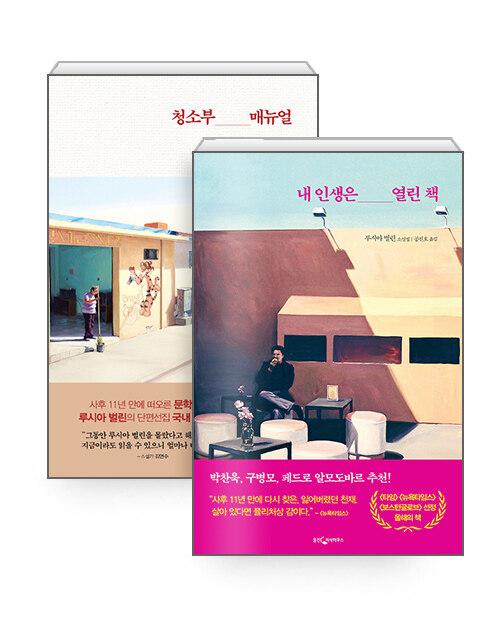 [세트] 내 인생은 열린 책 + 청소부 매뉴얼 - 전2권