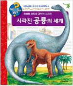 왜왜왜? 사라진 공룡의 세계