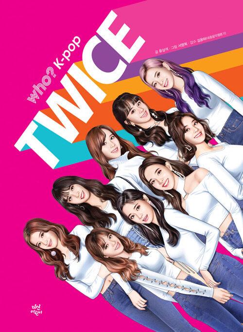 후 Who? K-pop TWICE