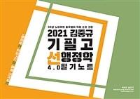 2021 김중규 필기노트 기필고 선행정학
