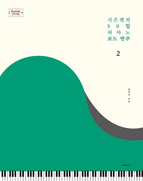 지은쌤의 30일 피아노 코드 반주 2