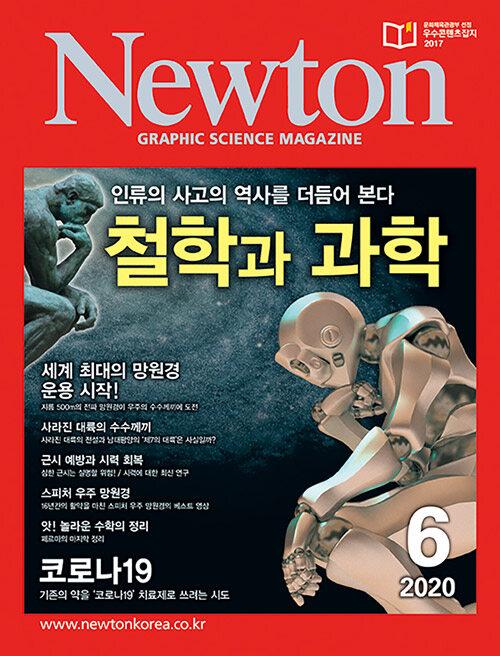 Newton 뉴턴 2020.6