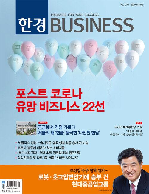 한경 BUSINESS 1277호