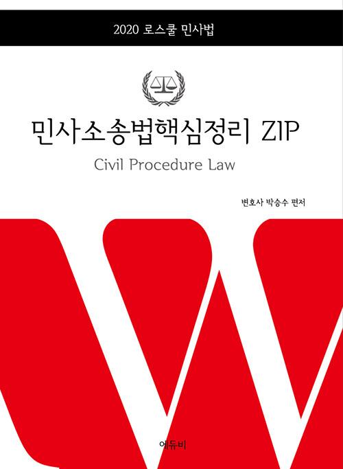 2020 로스쿨 민사소송법 핵심정리 ZIP