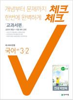 체크체크 국어 중3-2 천재(박영목) 교과서편 (2021년용)