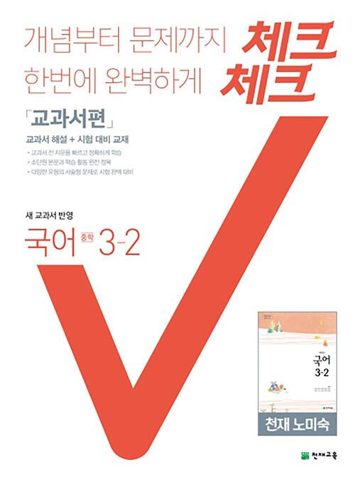 체크체크 국어 중3-2 천재(노미숙) 교과서편 (2021년용)
