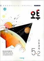 오투 초등 과학 5-2 (2020년)