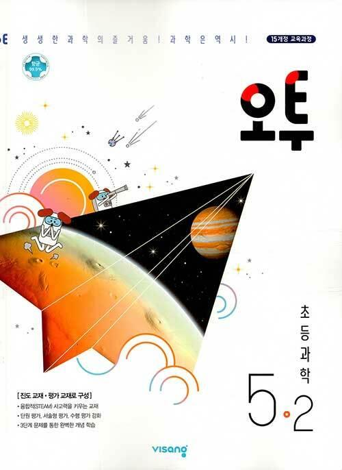 오투 초등 과학 5-2 (2021년용)