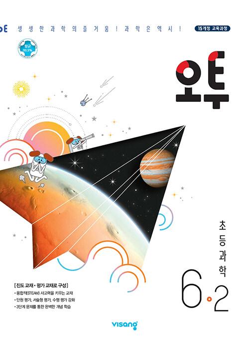 오투 초등 과학 6-2 (2021년용)
