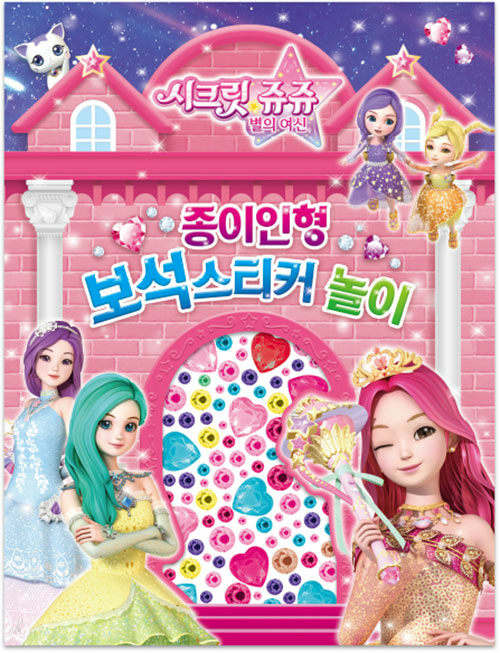 시크릿 쥬쥬 별의 여신 종이인형 보석스티커 놀이
