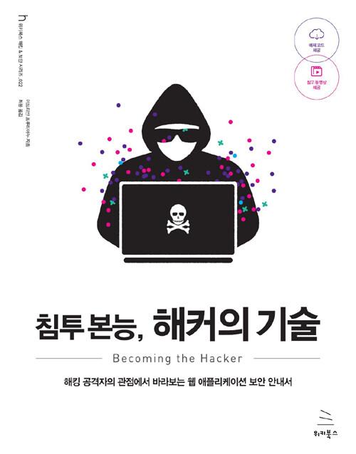 침투 본능, 해커의 기술 : 해킹 공격자의 관점에서 바라보는 웹 애플리케이션 보안 안내서