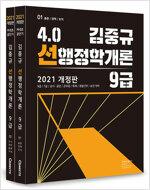 2021 김중규 4.0 선행정학개론 9급 - 전2권