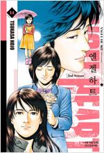 엔젤하트 Angel Heart 시즌2 14