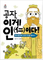 [요약 발췌본] 공자, 이게 인(仁)이다!