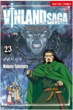 빈란드 사가 Vinland Saga 23