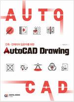 건축·인테리어 입문자를 위한 AutoCAD Drawing