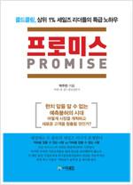 [요약 발췌본] 프로미스 Promise